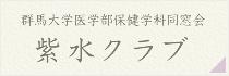 群馬大学医学部保健学科同窓会 紫水クラブ